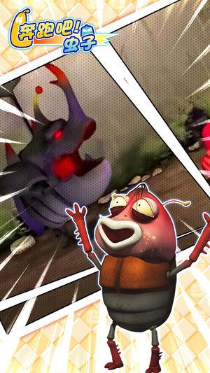 奔跑吧,虫子!