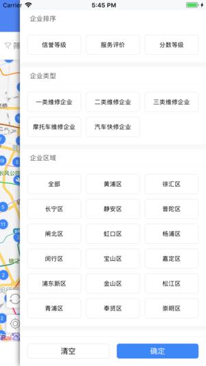 上海汽修平台