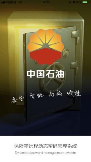 中国石油智能保险箱