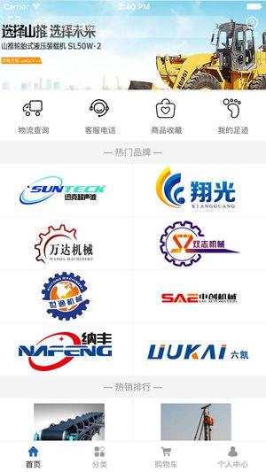 中国机械设备..