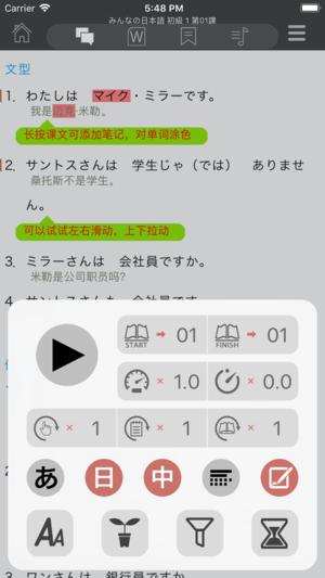 大家日语(初,中)