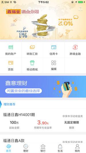 上海农商银行(个人客户)