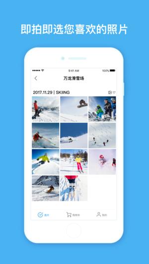 VP滑雪场