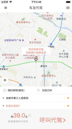 车友代驾(中文)