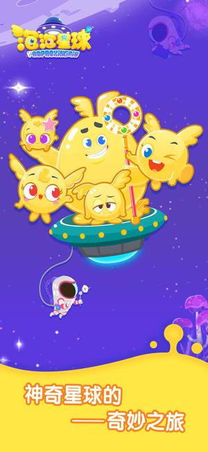 泡泡星球—儿童早教益智启蒙小游戏