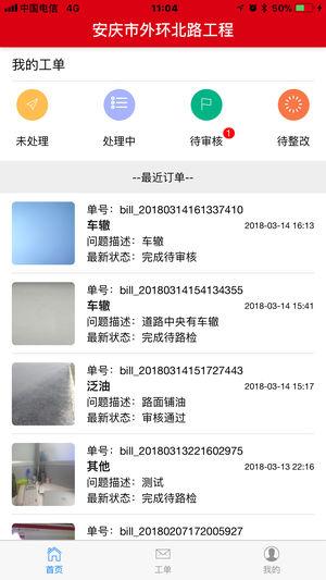 安庆市道路养护