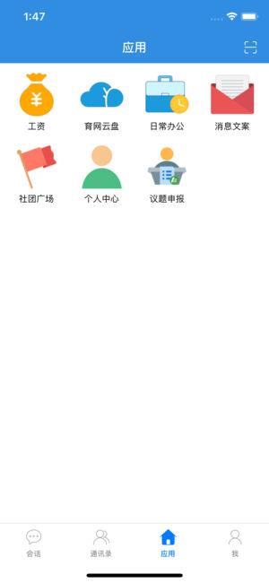 北京交通大学附属中学智慧校园