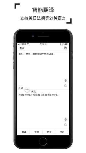 识字:文字识别、拍照翻译&取字
