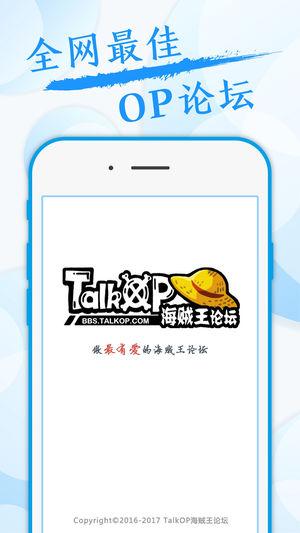 TalkOP论坛