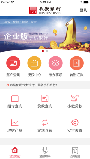 长安银行企业手机银行
