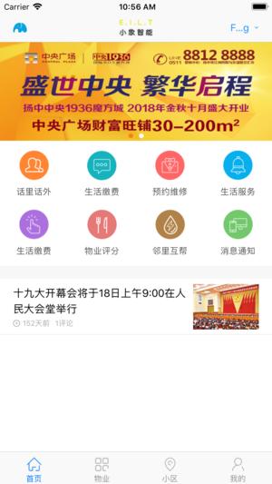小象智能App