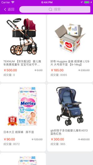家家母婴企业版