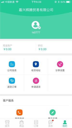 辉腾订货平台