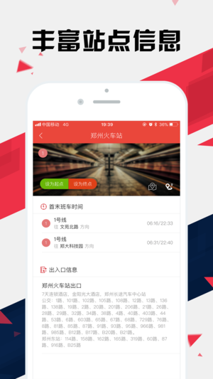郑州地铁通