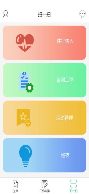 福·寿·康
