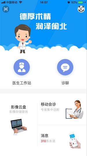 福建省南平市第一医院(医生版)