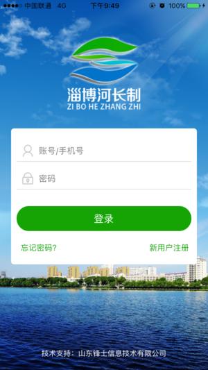 淄博河长制