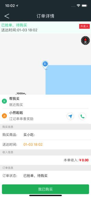 陇鑫配送端