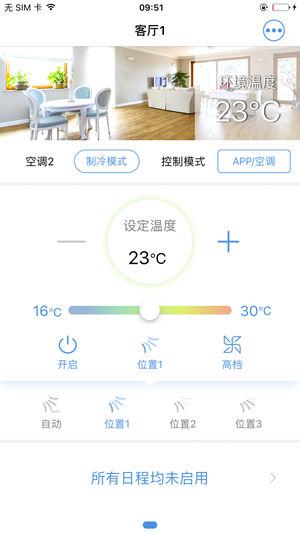 三菱智能空调