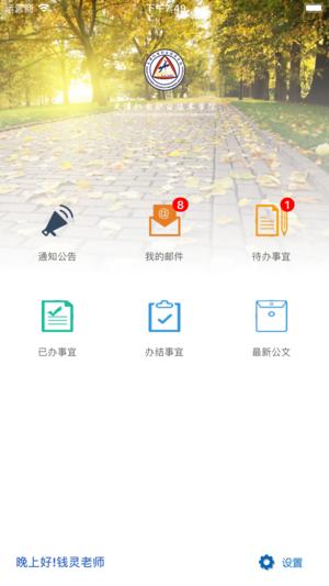 天津机电移动办公