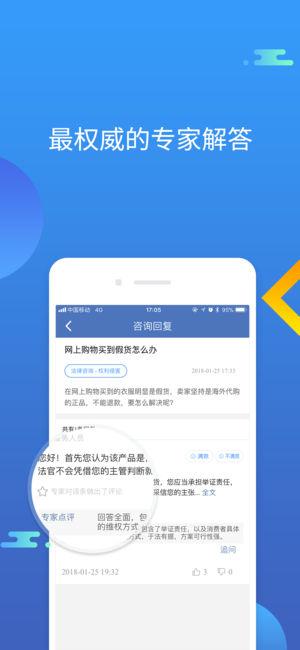 12348中国法网