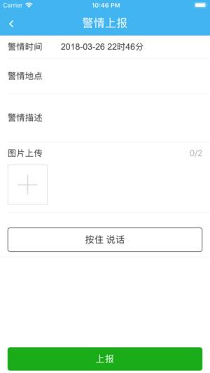 绍兴警调云