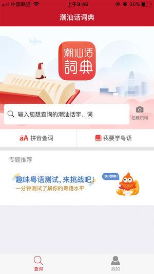 潮汕话学习词典