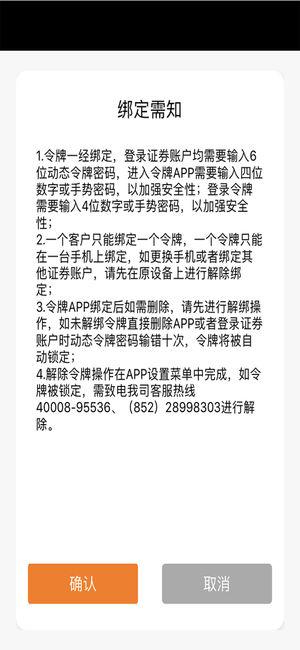 国信香港令牌