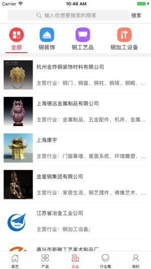 中国铜制品交易平台