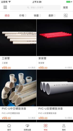中国水电暖交易平台