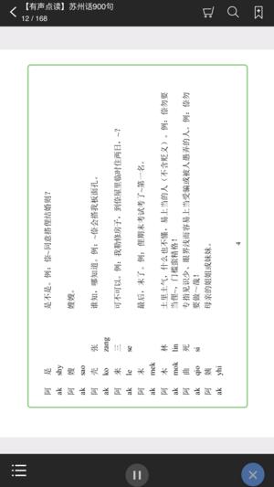 苏州话900句