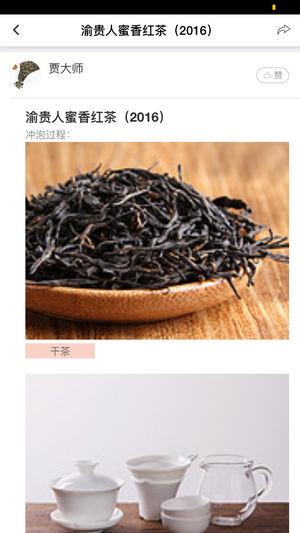 寿宁高山茶商城