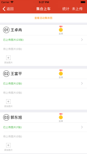成都市锦江外国语小学春秋游活动(教官)