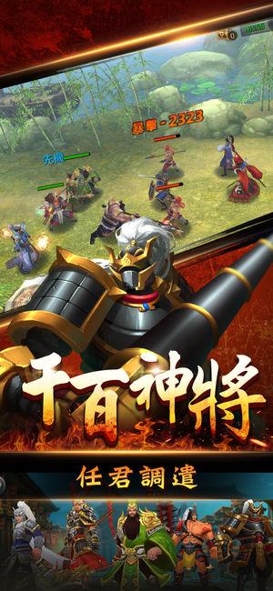 大军师—三国策略卡牌游戏