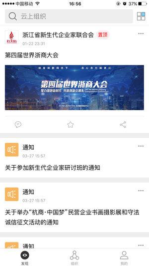 浙江新企联