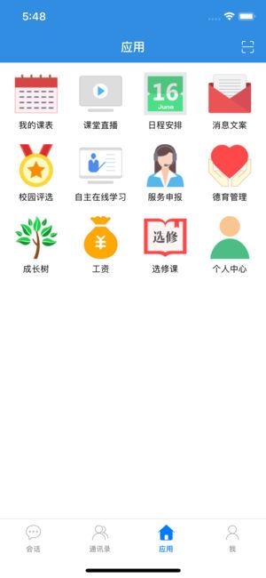 北京市第五十七中学智慧校园