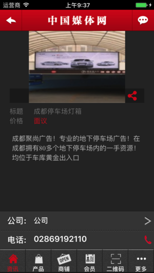 中国媒体网