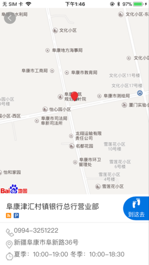 阜康津汇村镇银行