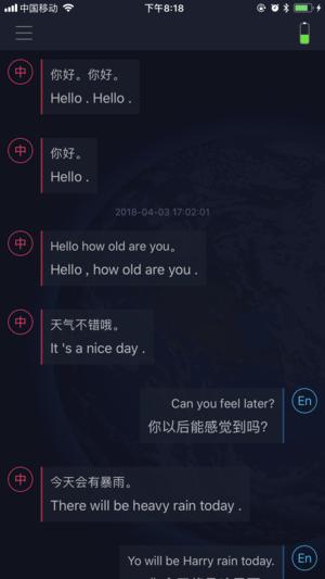 小豹翻译机