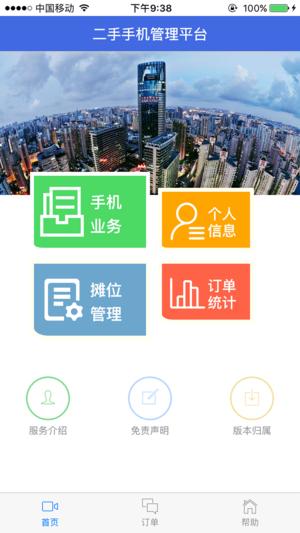 大庆市二手手机管理平台