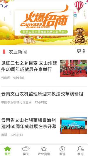 文山农业网
