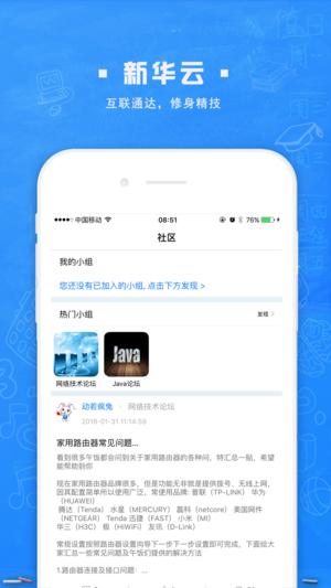 新华云|新华互联网科技在线学习云平台