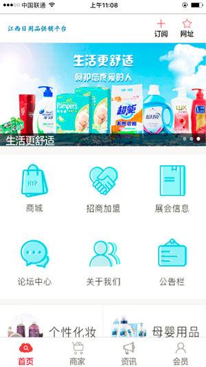 江西日用品供销平台