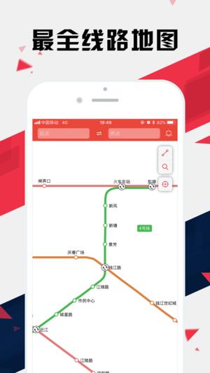 杭州地铁通