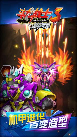 斗龙战士3铠甲变身