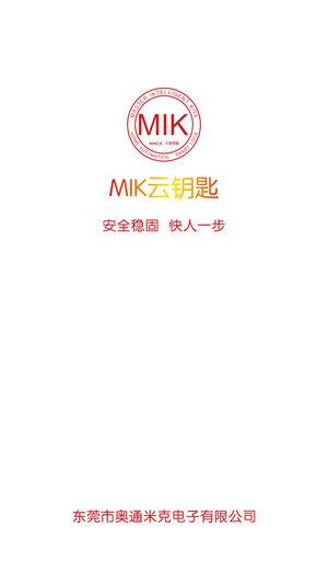 MIK智能云锁