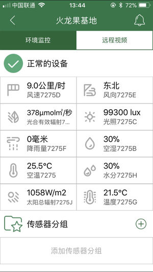 钦北区九佰侗智慧农业平台