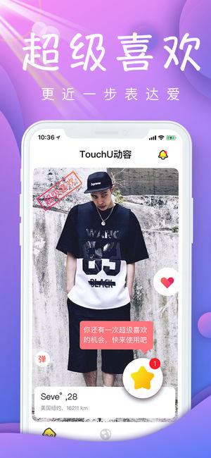 TouchU动容