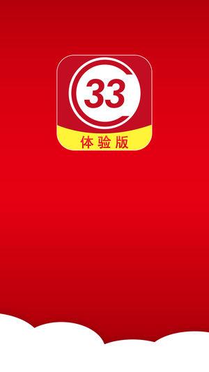 33平台体验版
