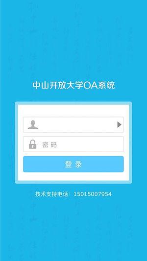中山开放大学OA系统